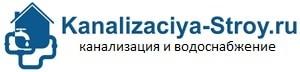 Лого: www.Kanalizaciya-Stroy.ru