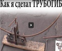 Видео: трубогиб для профильной трубы своими руками + чертежи и фото