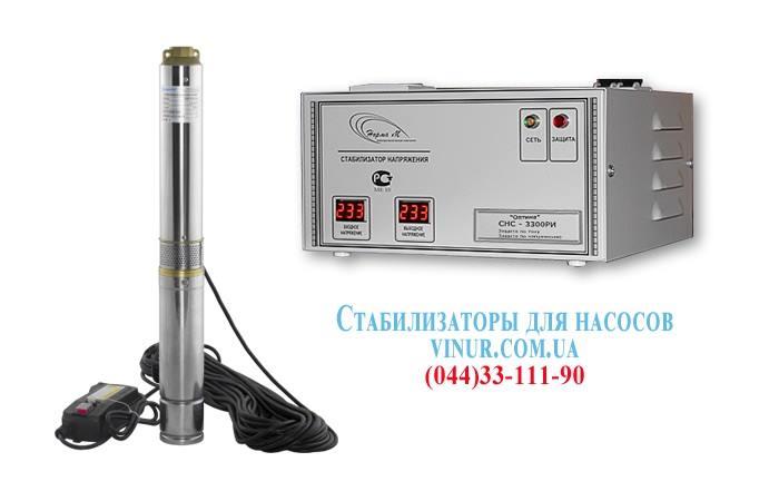 стабилизатор