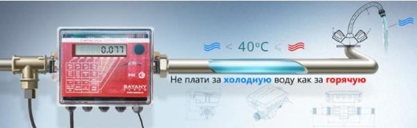 экономит ли бюджет счетчик с термодатчиком