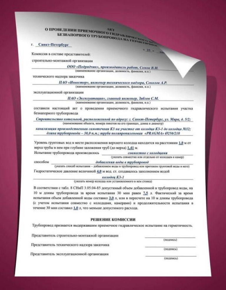 акт испытания трубопроводов форма 4
