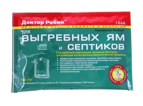 Биопрепараты для выгребных ям в виде порошка